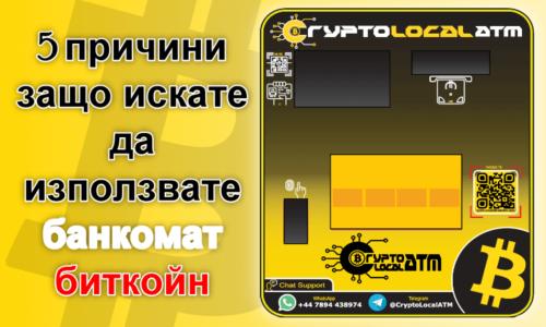 5 причини защо искате да използвате банкомат биткойн